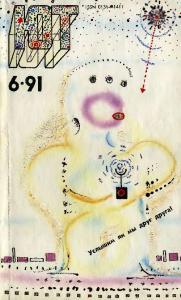 Юный техник 1991 №06