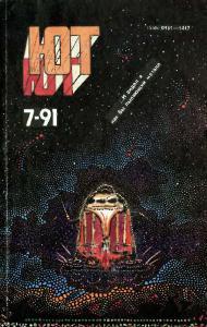 Юный техник 1991 №07