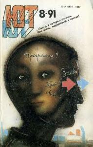 Юный техник 1991 №08