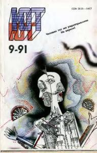 Юный техник 1991 №09