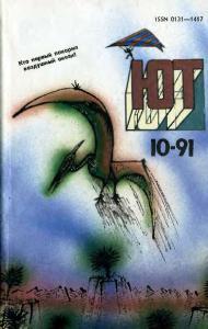 Юный техник 1991 №10