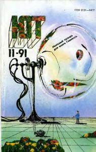 Юный техник 1991 №11