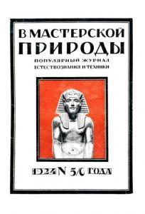 В мастерской природы 1924 №05-06