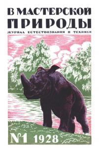В мастерской природы 1928 №01
