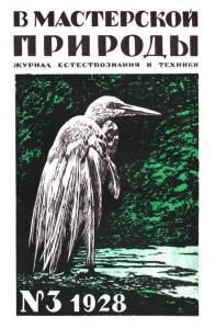 В мастерской природы 1928 №03