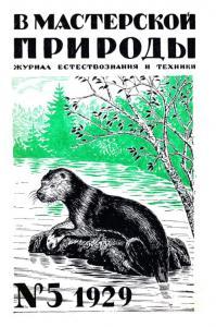 В мастерской природы 1929 №05