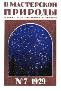 В мастерской природы 1929 №07