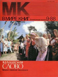 В мире книг 1988 №09