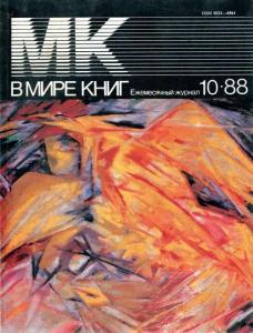 В мире книг 1988 №10