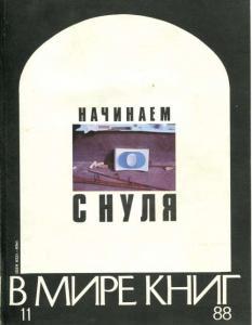 В мире книг 1988 №11