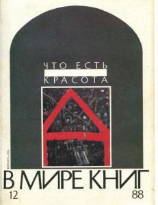 В мире книг 1988 №12