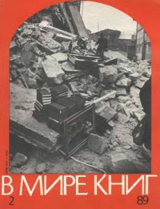 В мире книг 1989 №02