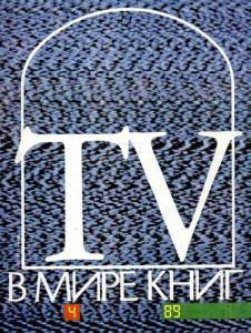 В мире книг 1989 №04
