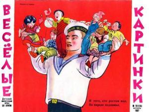 Весёлые картинки 1957 №10