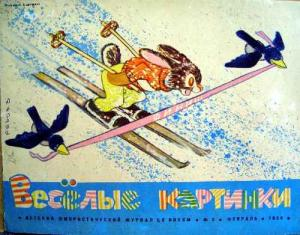 Весёлые картинки 1958 №02