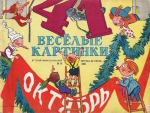 Весёлые картинки 1958 №10