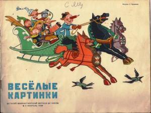 Весёлые картинки 1959 №02
