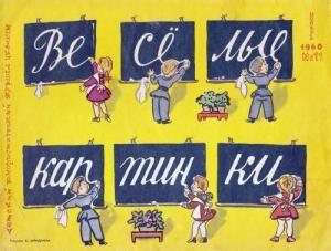 Весёлые картинки 1960 №11