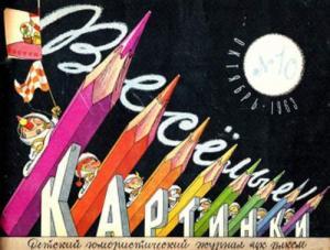 Весёлые картинки 1963 №10