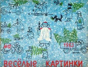 Весёлые картинки 1963 №12