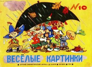 Весёлые картинки 1964 №10