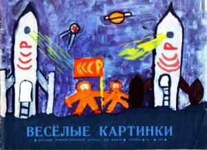 Весёлые картинки 1964 №11
