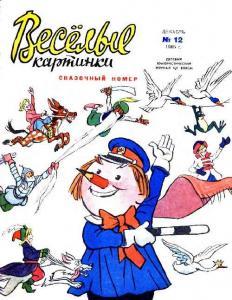 Весёлые картинки 1965 №12
