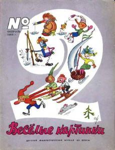 Весёлые картинки 1966 №02