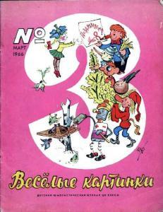 Весёлые картинки 1966 №03