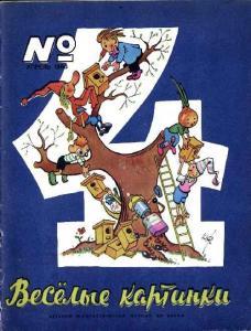 Весёлые картинки 1966 №04