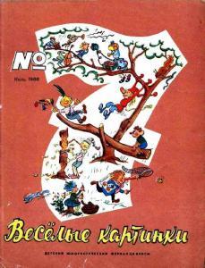 Весёлые картинки 1966 №07