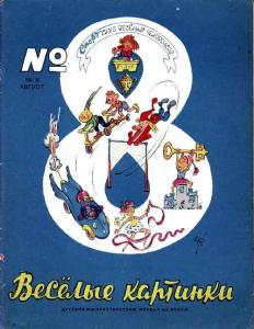 Весёлые картинки 1966 №08