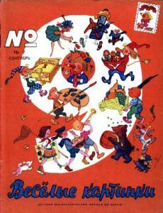 Весёлые картинки 1966 №09