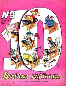 Весёлые картинки 1966 №10