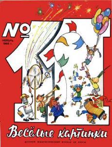 Весёлые картинки 1966 №11