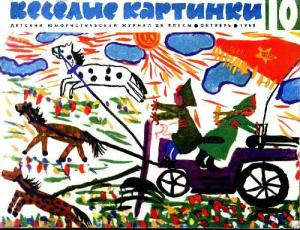 Весёлые картинки 1968 №10