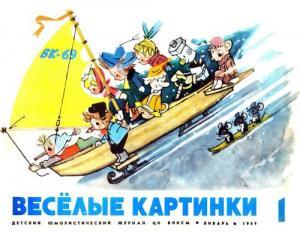 Весёлые картинки 1969 №01