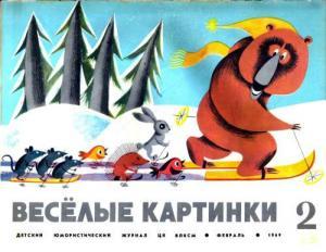 Весёлые картинки 1969 №02