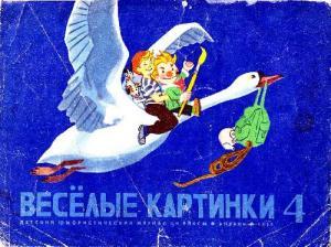 Весёлые картинки 1969 №04