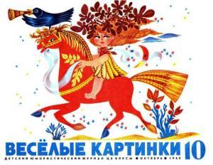 Весёлые картинки 1969 №10