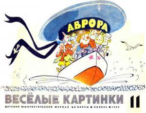 Весёлые картинки 1969 №11
