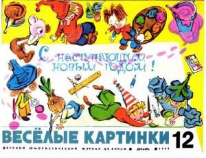 Весёлые картинки 1969 №12