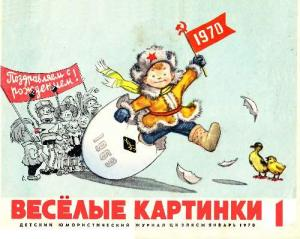 Весёлые картинки 1970 №01