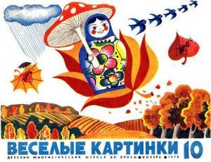 Весёлые картинки 1970 №10