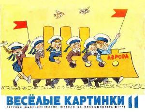 Весёлые картинки 1970 №11