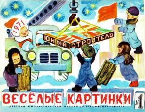 Весёлые картинки 1971 №01