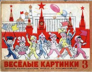 Весёлые картинки 1971 №03