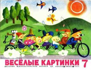 Весёлые картинки 1971 №07