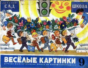 Весёлые картинки 1971 №09