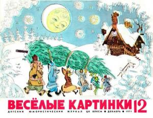 Весёлые картинки 1971 №12